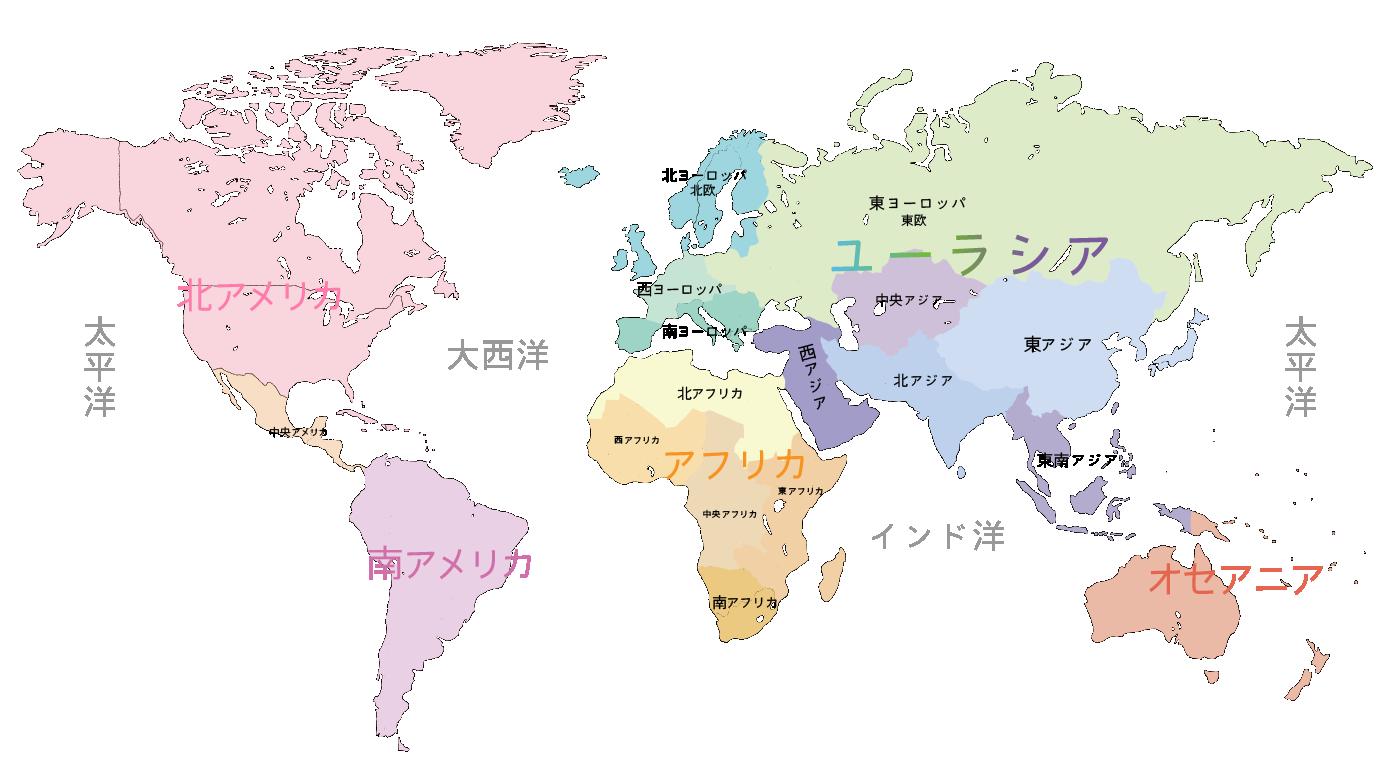 世界史の地域名